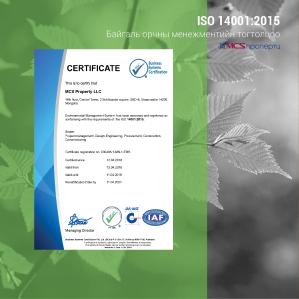 ISO 14001:2016 Байгаль орчны менежментийн тогтолцоо
