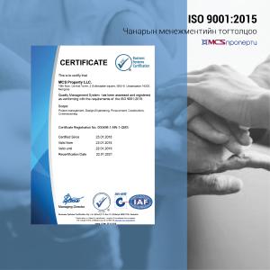 ISO 9001:2015 Чанарын менежментийн тогтолцоо